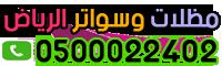 مظلات وسواتر الرياض – 0500022402